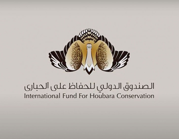 International Fund for Houbara Conservation (IFHC)